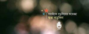 বড়দিনের শুভেচ্ছা, গুরুকুল বাংলাদেশ | Merry Christmas, Gurukul Bangladesh